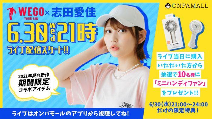 志田愛佳、WEGOとのコラボ商品発売を記念したライブコマース出演決定