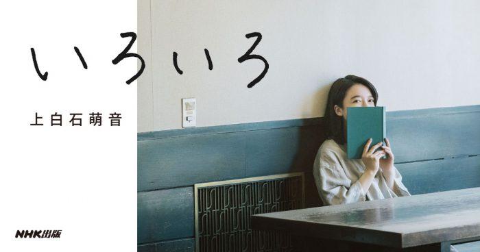 上白石萌音、初の書き下ろしエッセイ集の予約が7/1スタート