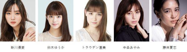 「マイナビ TGC 2021 A/W」が開催発表!中条あやみ、石川恋、新川優愛らの出演も発表