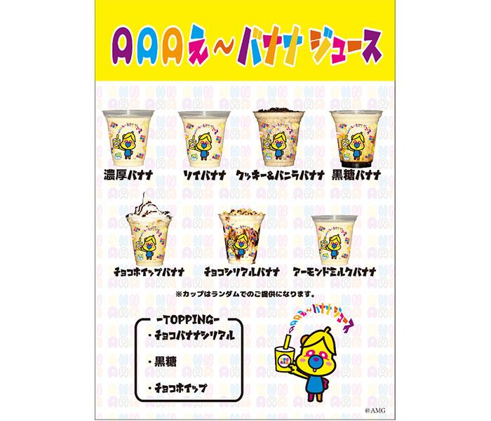 AAAコラボジュース「AAAえ〜バナナジュース」発売決定!