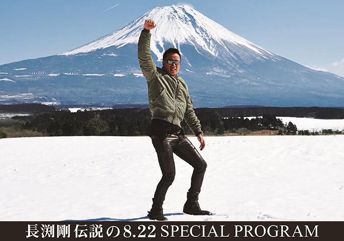 長渕剛、「伝説の日」に魂の叫びを約700分一挙放送!