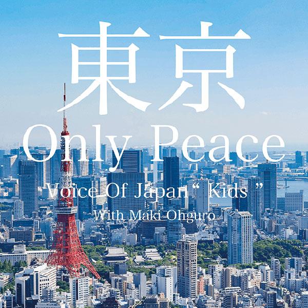 大黒摩季、新曲『東京 Only Peace』と『君が代』を同時配信リリース開始!