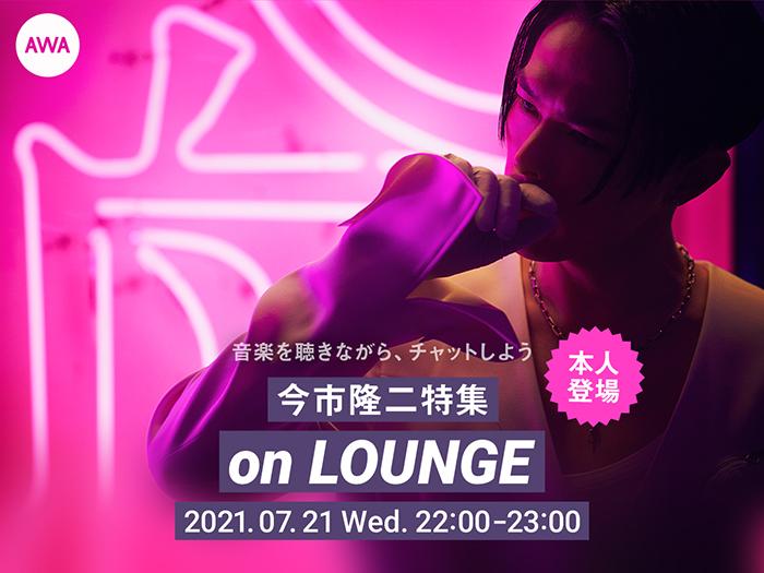 今市隆二、ニューアルバムリリース記念で本人登場の「LOUNGE」特集イベントを開催!