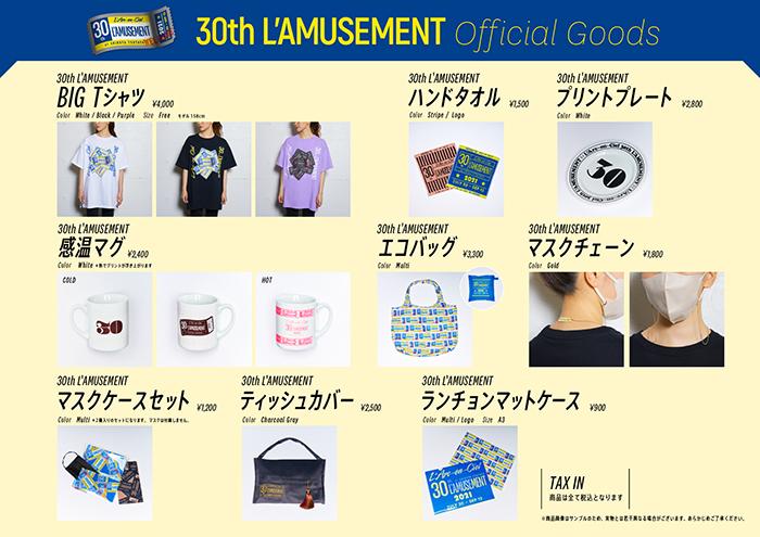 L'Arc~en~Ciel、結成30周年記念でSHIBUYA TSUTAYAをジャック!グッズラインナップ発表!