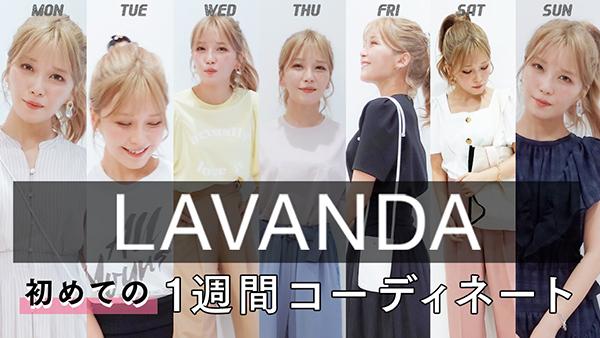 AAA・宇野実彩子がYouTubeにてこだわりの詰まった1週間コーデを初公開!
