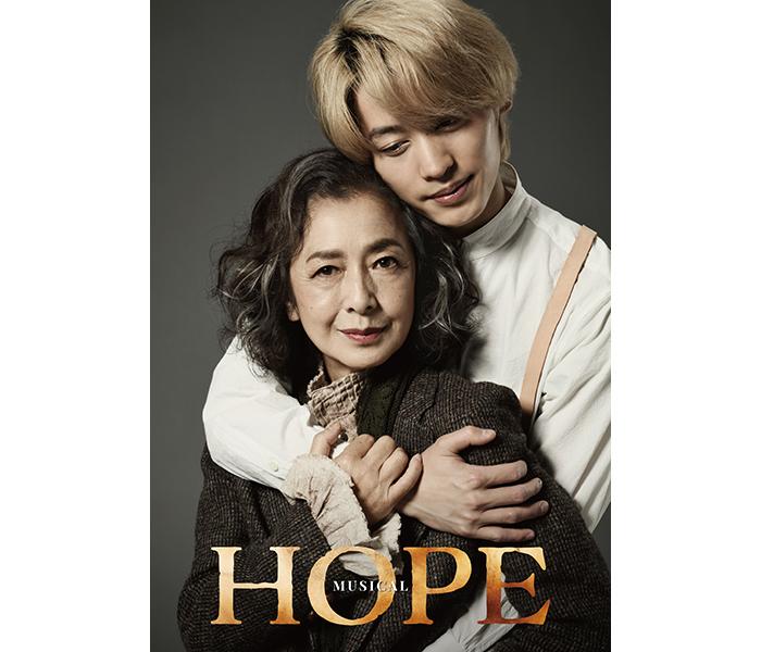 新納慎也、初演出ミュージカル『HOPE』高橋惠子と永田崇人・小林亮太のビジュアルが解禁!