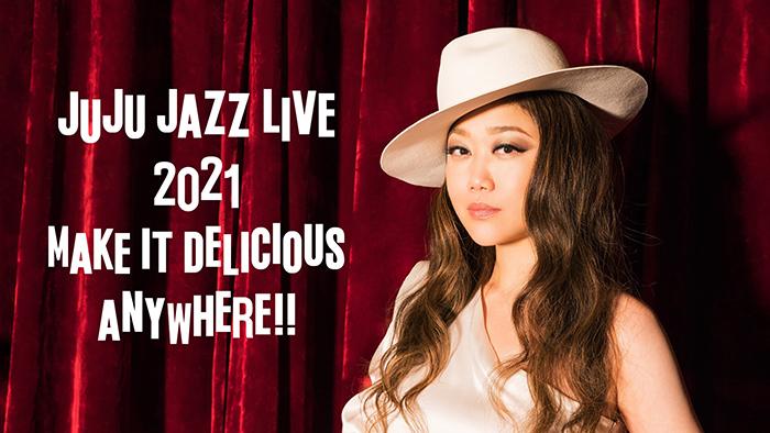 JUJU、ブルーノート東京で開催されるジャズコンサートをU-NEXTでライブ配信決定!