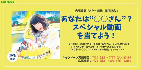 大塚紗英、2ndミニアルバム発売!リード曲「田中さん」Music Videoも公開!