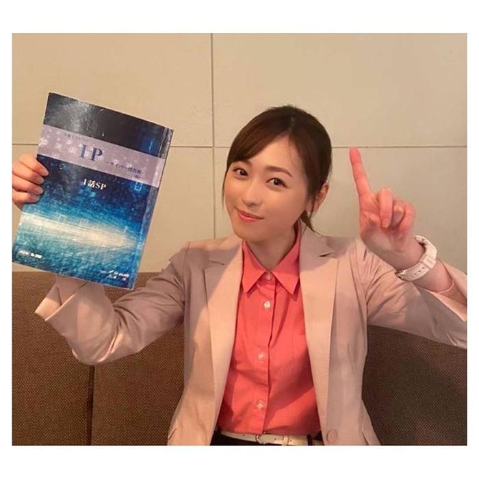 福原遥、『IP~サイバー捜査班』の台本を持った笑顔のオフショット公開!「是非是非ご覧下さい」