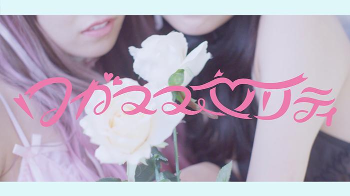 JAPANARIZMの新MV「ワガママ女リティ」公開!メンバーがランジェリー姿で濃厚に絡み合う!