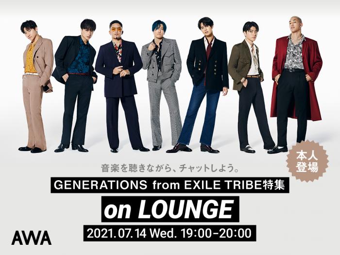 GENERATIONSメンバー全員登場の「LOUNGE」特集イベントが開催