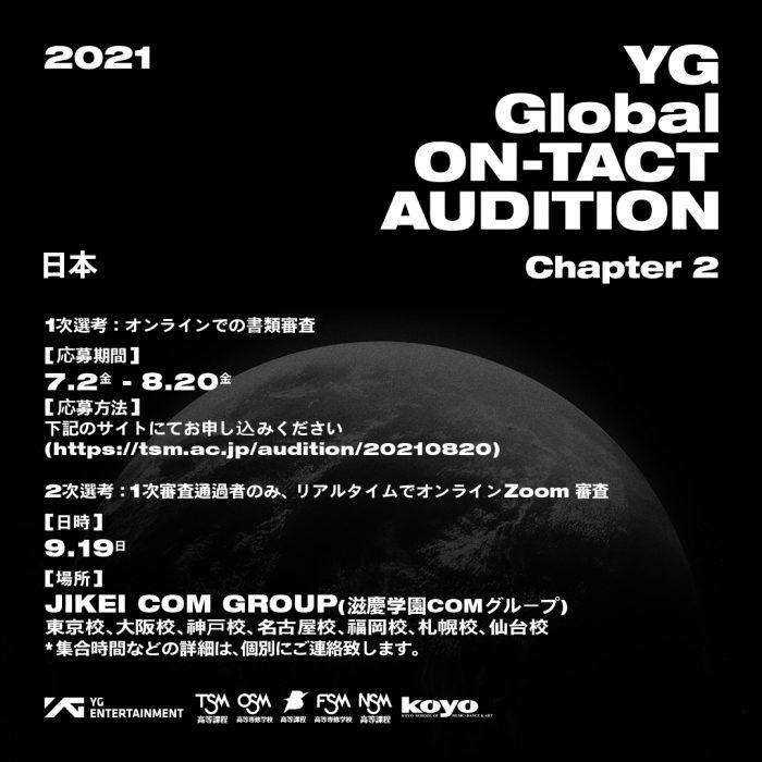 BIGBANG、iKONら所属の「YG ENTERTAINMENT」が10代の対象オーディション開催