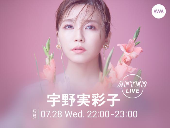 宇野実彩子、アフターパーティーを「LOUNGE」で開催