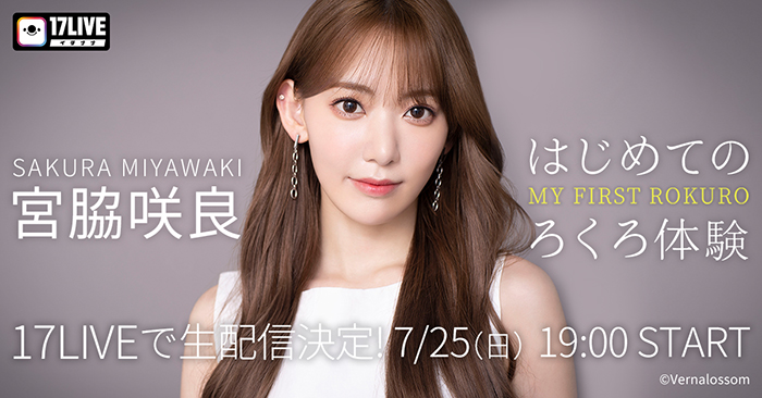 宮脇咲良が「17LIVE」初登場!7月25日に「宮脇咲良 はじめてのろくろ体験」配信決定!!