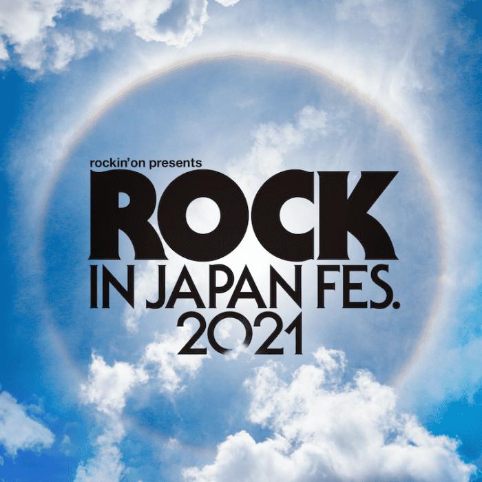 「ROCK IN JAPAN FESTIVAL 2021」開催中止を発表