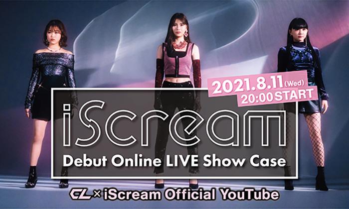 LDH新ガールズユニットiScreamのデビュー記念生配信ライブが決定!