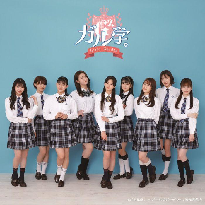 Girls²(ガールズガールズ)、「ガル学」エンディングテーマ『Good Days』の先行配信がスタート