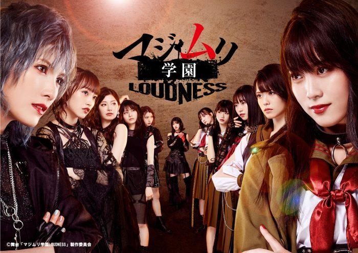 AKB48出演舞台「マジムリ学園」第3弾は岡田奈々、岡部麟、村山彩希がトリプル主演