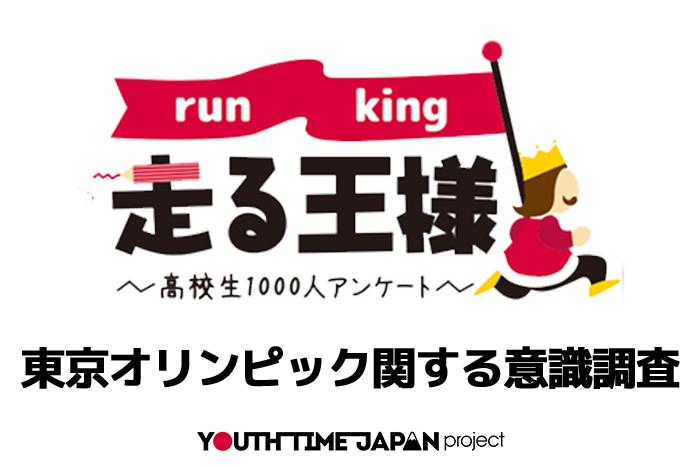 開会式目前! 高校生の東京オリンピックに関する意識調査