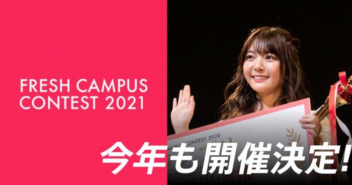 日本一の大学新入生を決めるミスコン 「FRESH CAMPUS CONTEST 2021」Dブロックエントリー通過者を発表
