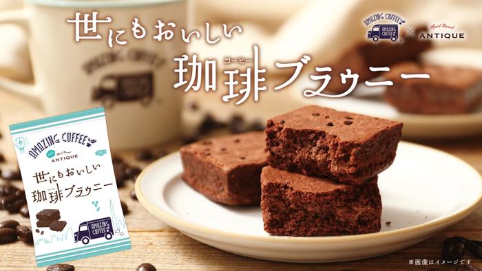 EXILE TETSUYAプロデュースの「AMAZING COFFEE」が、「世にもおいしいチョコブラウニー」とのコラボ商品を発売