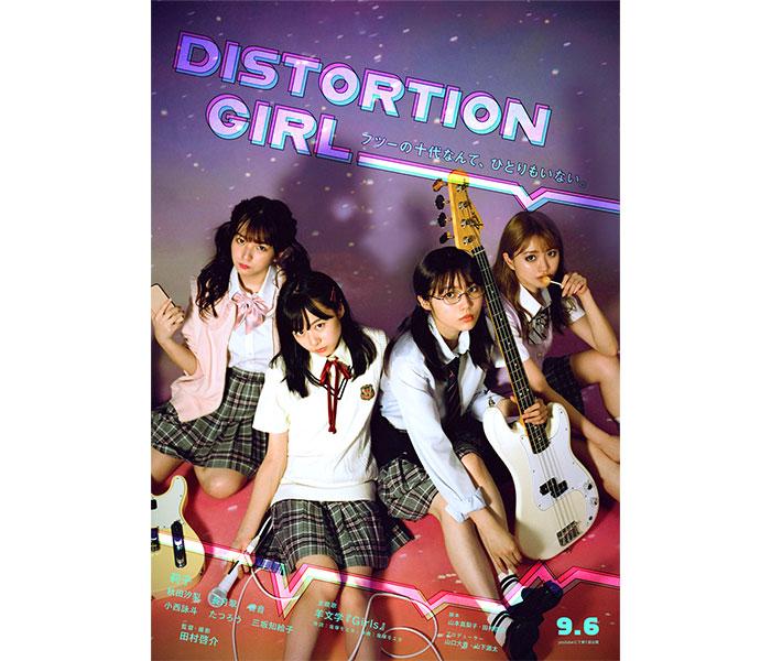 莉子、長月翠、秋田汐梨、香音が出演する「劇場版DISTORTION GIRL」がアップリンク吉祥寺にて上演決定