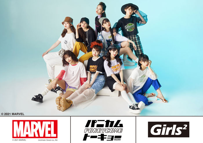 Girls2(ガールズガールズ)、「MARVEL」コレクションのメインビジュアルが解禁