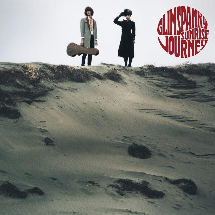 GLIM SPANKY、1stアルバムを含む3タイトルがアナログ盤でリリース!