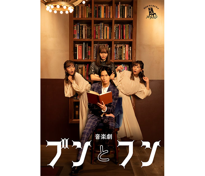 A.B.C-Z 橋本良亮を浅川梨奈が取り囲む音楽劇「ブンとフン」メインビジュアルが解禁
