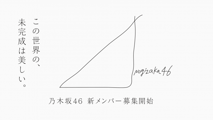 乃木坂46、約3年ぶりのオーディション開催決定。テーマは「この世界の、未完成は美しい。」