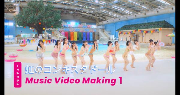 虹のコンキスタドール、Anniversary EPの全曲試聴動画&MVメイキングが公開に!
