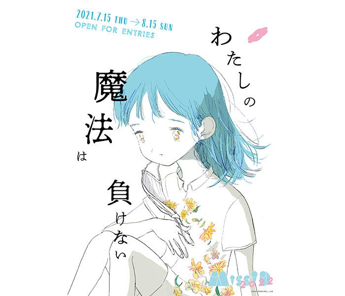 「ミスiD2022」エントリー受付スタート、キービジュアルは宮崎夏次系書き下ろし