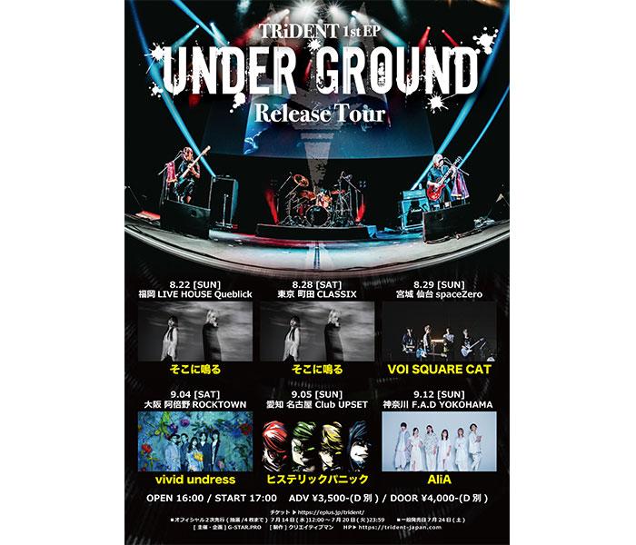 TRiDENT、ツアー『UNDER GROUND Release Tour』に参加するゲストバンドが発表