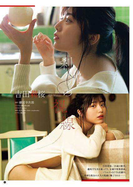 吉田莉桜、レトロな雰囲気の水着姿で美ボディ披露