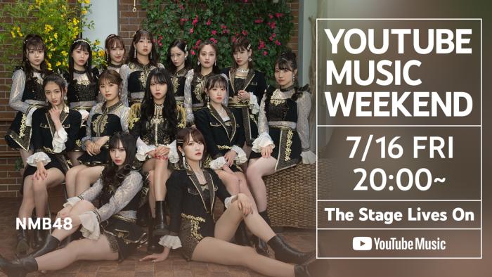 NMB48が「YouTube Music Weekend vol.3」に出演決定