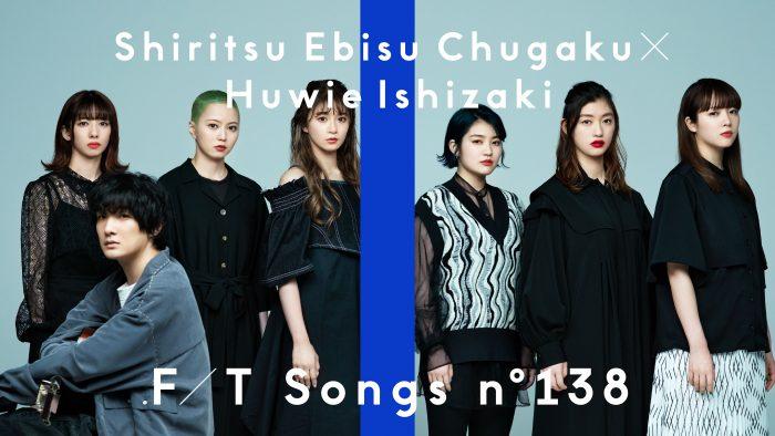 私立恵比寿中学、「THE FIRST TAKE」で石崎ひゅーいと熱演