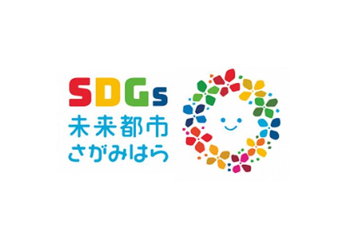 「さがみはらSDGsアワード2021」開催!