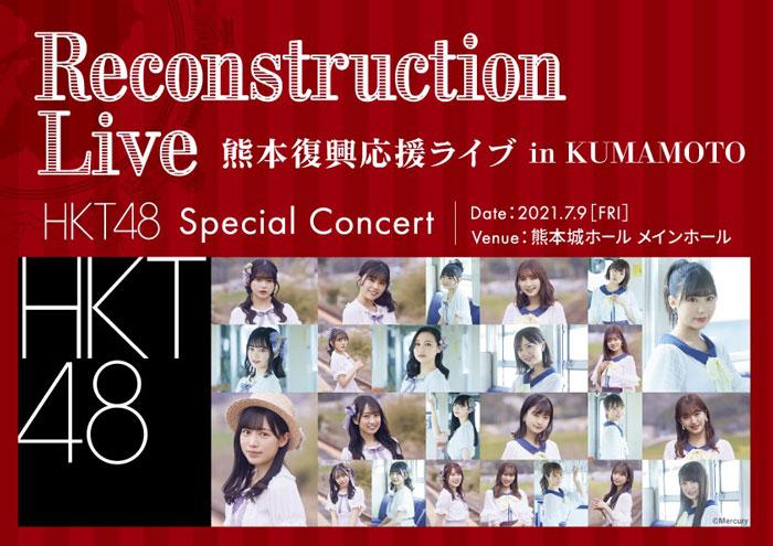 HKT48ら出演「熊本復興応援ライブ in KUMAMOTO」
