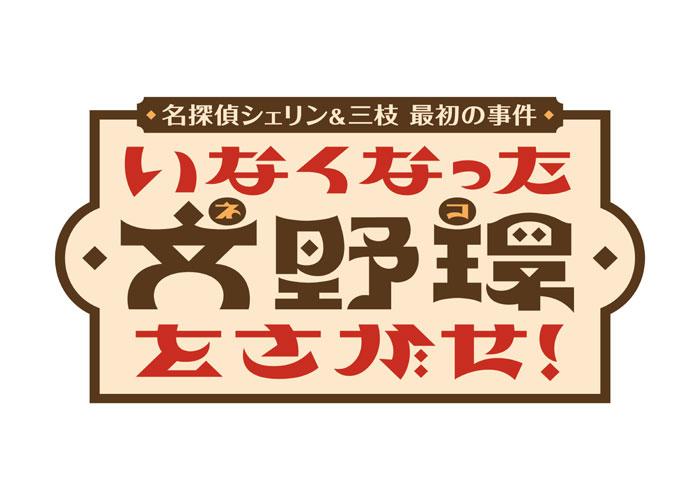にじさんじ初の「謎解きイベント」開催決定!