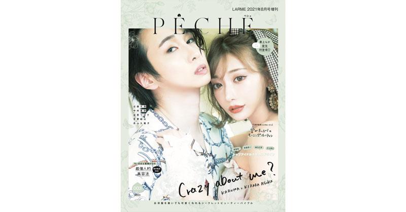 カルマと明日花キララの初共演セクシーなPECHE003表紙