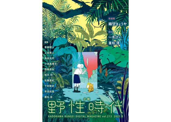 「小説 野性時代」8月号発売!