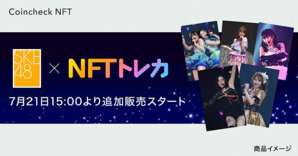 松井珠理奈&高柳明音の卒コン撮り下ろし「NFTトレカ」の追加販売が決定