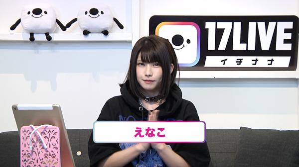 コスプレイヤー・えなこが17LIVE(イチナナ)で特別配信!KANSAI COLLECTION(関コレ)オーディションに向けて盛り上げる。