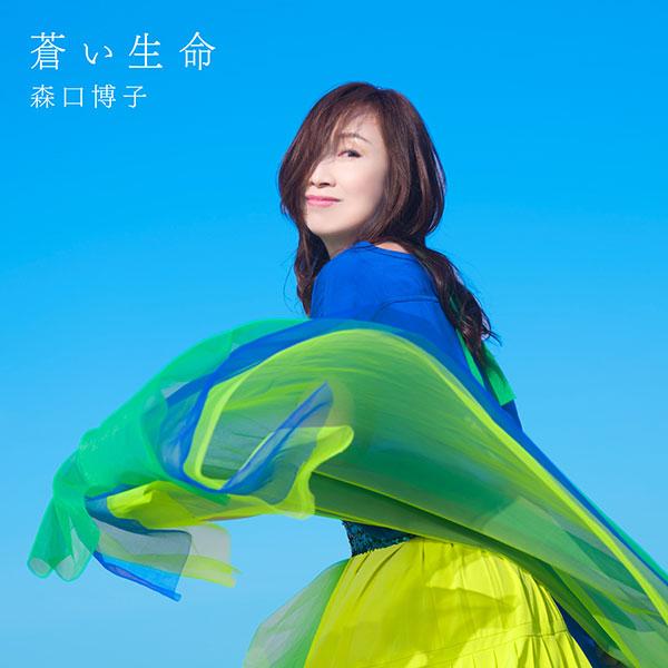 森口博子、35周年記念オリジナルアルバム『蒼い生命』全収録曲詳細解禁!