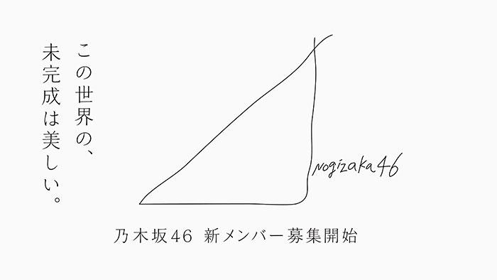 乃木坂46・新メンバーオーディションの新CM公開! 齋藤飛鳥、久保史緒里、遠藤さくらがグループ加入後の自身の変化、進化をそれぞれが語る。