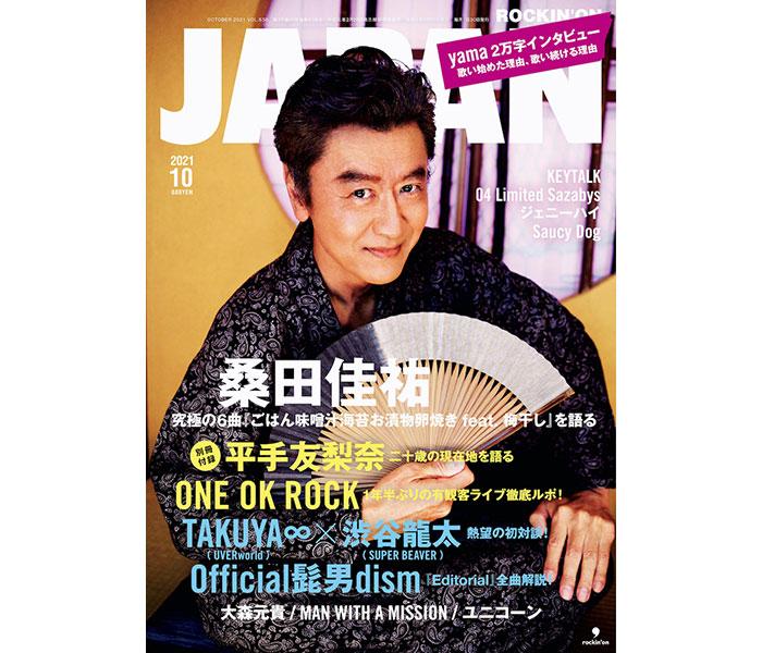 桑田佳祐、ソロ4年ぶりの「ROCKIN' ON JAPAN」表紙巻頭に登場