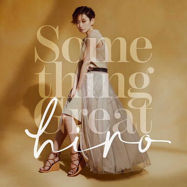 島袋寛子、SPEED デビュー25周年の記念日に約15年振りとなる「hiro」名義での新曲をリリース!