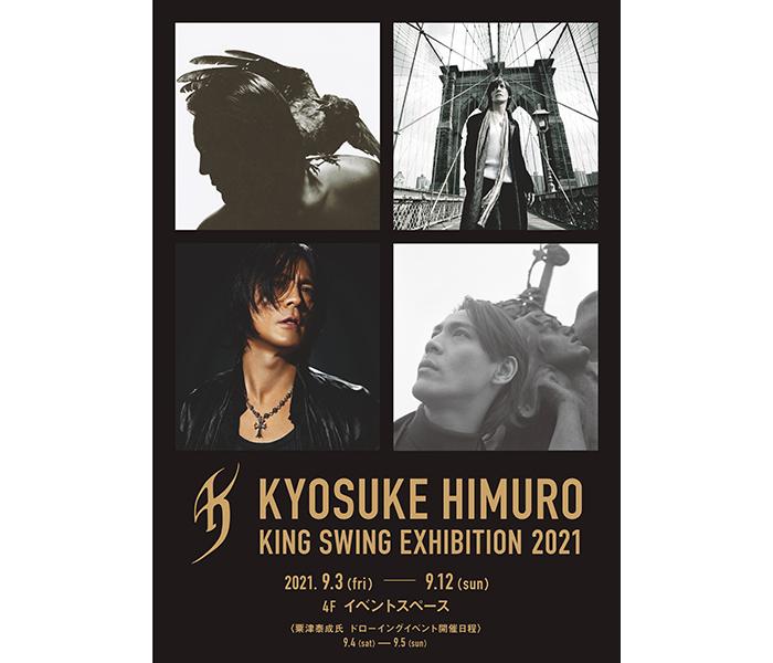 氷室京介、エキシビジョン「KYOSUKE HIMURO KING SWING EXHIBITION 2021」が大阪会場にて開催