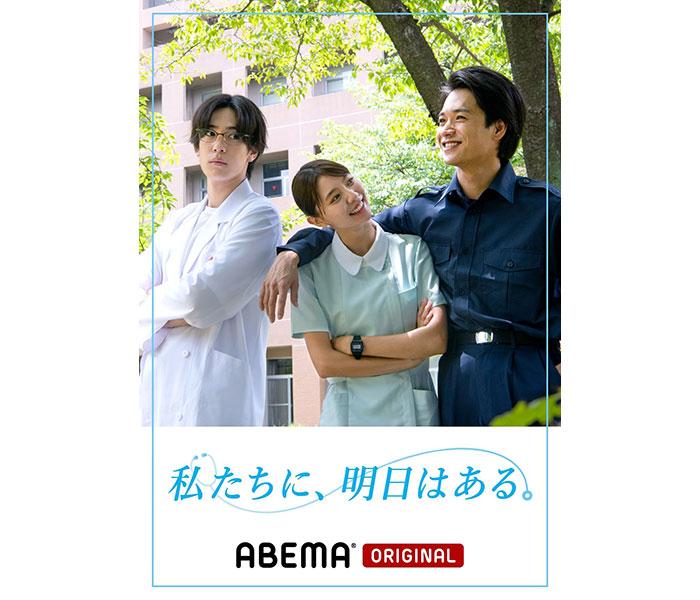 川津明日香・内藤秀一郎・井上想良が出演する新作ショートドラマ「私たちに、明日はある。」が放送開始