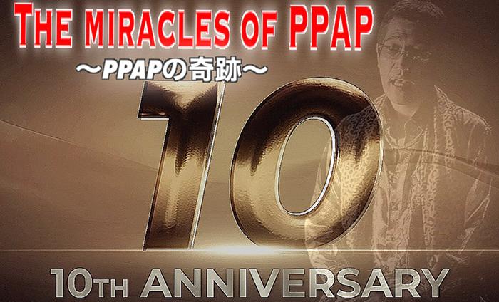 ピコ太郎、10周年を記念したスペシャル映像をYouTubeで公開